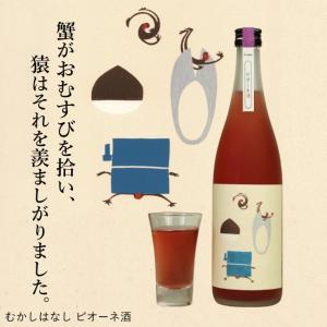 むかしはなし ピオーネ酒 720ml 室町酒造/岡山県|umeshu