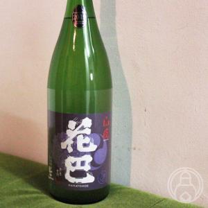 花巴 山廃うすにごり 生酒 1800ml  美吉野酒造/奈良県|umeshu