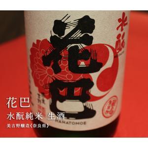 花巴 水もと純米 生酒 1800ml [美吉野醸造]|umeshu