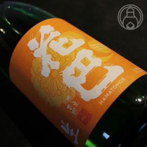 花巴 山廃 Jun Dai Dai 無濾過生原酒 720ml【美吉野醸造/奈良】【要冷蔵】【日本酒】|umeshu