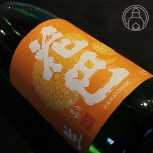 花巴 山廃 Jun Dai Dai 無濾過生原酒 1800ml【美吉野醸造/奈良】【要冷蔵】【日本酒】|umeshu