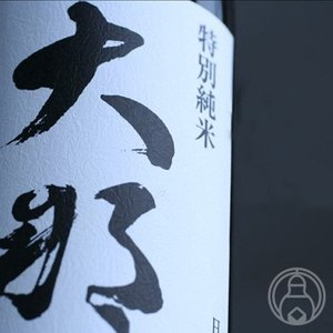 大那 特別純米 那須五百万石 1800ml 菊の里酒造/栃木県 日本酒 クール便推奨|umeshu