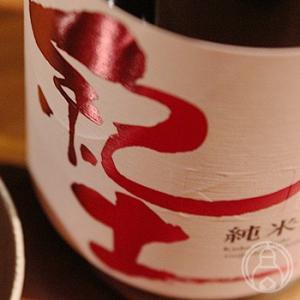 紀土 純米大吟醸 1800ml 平和酒造/和歌山県 日本酒 クール便推奨|umeshu