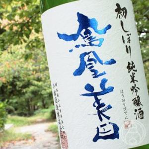 鳳凰美田 初しぼり 純米吟醸酒 1800ml 小林酒造/栃木県 日本酒 要冷蔵|umeshu