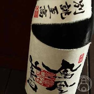鳳凰美田 別誂至高 瓶燗火入 大吟醸酒 720ml 小林酒造/栃木県 日本酒 要冷蔵 umeshu