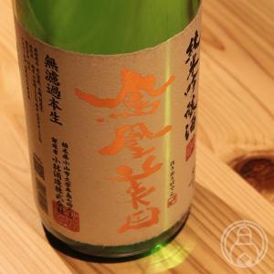 鳳凰美田 純米吟醸酒 本生 720ml 小林酒造/栃木県 日本酒 要冷蔵|umeshu