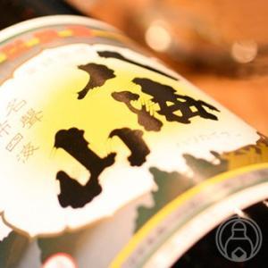 八海山 清酒 300ml 八海醸造/新潟県 日本酒 クール便推奨 umeshu