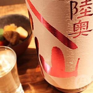 陸奥八仙 吟醸 ピンクラベル 無濾過生酒 720ml [八戸酒造]|umeshu