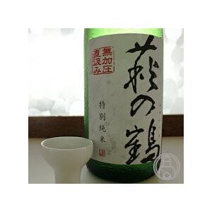 萩の鶴 特別純米 無加圧直汲み 720ml 萩野酒造/宮城県 日本酒 要冷蔵|umeshu