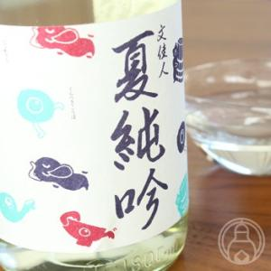 文佳人 夏純吟 1800ml アリサワ酒造/高知県 日本酒 要冷蔵 umeshu
