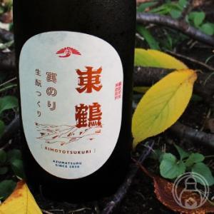 東鶴 実のり 生もと造り 720ml 東鶴酒造/佐賀県 クール便推奨 日本酒|umeshu