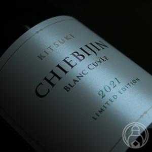 KITSUKI BLANC CUVEE CHIEBIJIN 2021 720ml [中野酒造]|umeshu