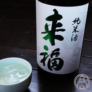 来福 純米 吟吹雪 1800ml 来福酒造/茨城県 クール便推奨 日本酒|umeshu