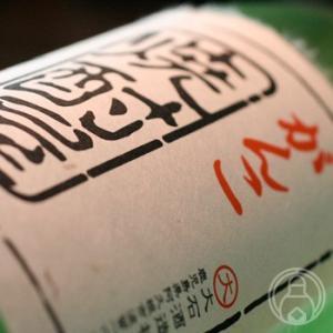 がんこ焼酎屋 1800ml 大石酒造/鹿児島県 焼酎|umeshu