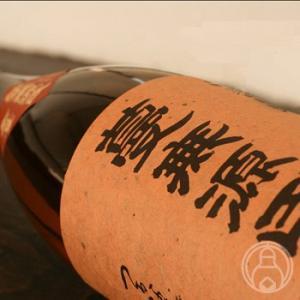 焼酎の種類:芋焼酎 アルコール度数:26% 酒蔵名:国分酒造(鹿児島県)   →720mlサイズはこ...