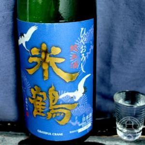 米鶴 純米原酒ひやおろし 1800ml 米鶴酒造/山形県 日本酒 クール便推奨|umeshu