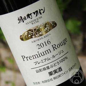 プレミアム・ルージュ 720ml 朝日町ワイン/山形県 日本ワイン umeshu