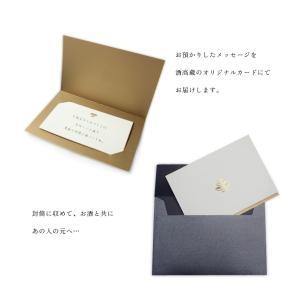 酒高蔵オリジナル メッセージカード(封筒付き) ラッピング|umeshu|02