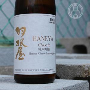 羽根屋 純米吟醸 CLASSIC 1800ml [富美菊酒造]/富山県 日本酒 要冷蔵|umeshu