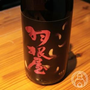 羽根屋 純米大吟醸 翼 1800ml【富美菊酒造/富山県】【要冷蔵】【日本酒】|umeshu