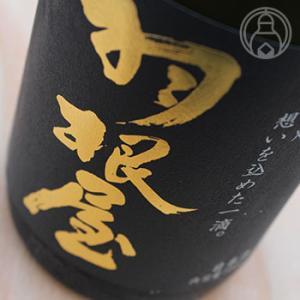 羽根屋 大吟醸 1800ml [富美菊酒造]/富山県 日本酒 要冷蔵|umeshu