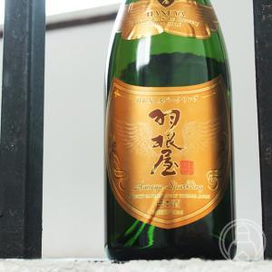 羽根屋 純米大吟醸スパークリング 720ml [富美菊酒造]|umeshu