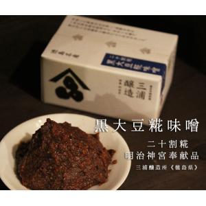黒大豆糀味噌(二十割糀・小箱)150グラム [三浦醸造所]|umeshu