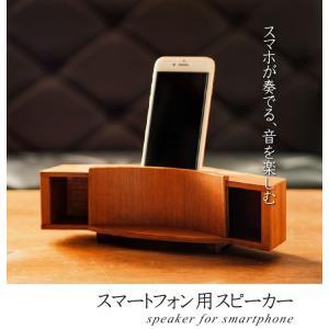 スマートフォン用スピーカー チーク+MDF(木口塗装) 電源不要|umi-premium