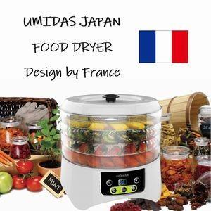 フランスで、デザインされたお洒落な フードドライヤー ウミダスジャパン 食品乾燥機 安心1年保証 【300レシピ】|umidasjapanshop
