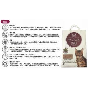 りんごの木 高級猫砂 6L×4袋 ウミダスジャパン 天然の木を使用|umidasjapanshop|04