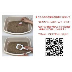 りんごの木 高級猫砂 6L×4袋 ウミダスジャパン 天然の木を使用|umidasjapanshop|09