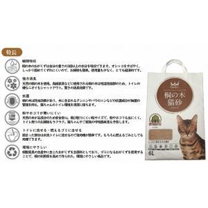 猫砂セレブ 桐の木 高級猫砂 6L×4袋 ウミダスジャパン 97% 天然の木|umidasjapanshop|04
