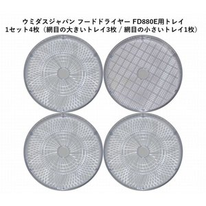 ウミダスジャパン フードドライヤー 食品乾燥機 FD880E用トレイ(別売り)|umidasjapanshop