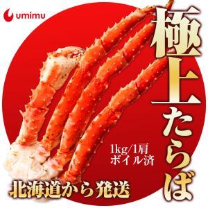 タラバガニ 特大 足 3L-4L サイズ ボイル済み 天然 たらば蟹 約1kg