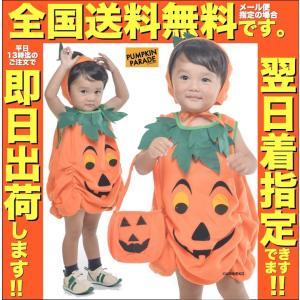 ハロウィン 衣装 コスチューム コスプレ 仮装 男の子 女の子 子ども 子供 小学生 保育園 かわいい お手軽 かぼちゃコスチュームセット S M|umineko-shoji