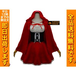 ハロウィン 衣装 コスプレ 仮装 コスチューム かわいい お手軽セット 赤ずきん風コスチューム S M L XL XXL 2XL 大きいサイズ|umineko-shoji