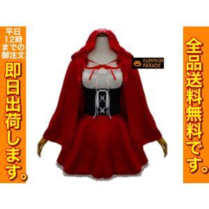 ハロウィン XXLサイズ 大きいサイズ 衣装 コスプレ 仮装 コスチューム かわいい お手軽セット 赤ずきん風コスチューム|umineko-shoji