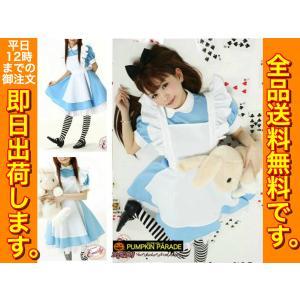 ハロウィン 衣装 コスプレ 仮装 コスチューム かわいい お手軽セット アリス風 メイド コス3点SET M L XL XXL 大きいサイズ|umineko-shoji