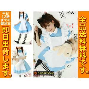 ハロウィン XXLサイズ 大きいサイズ 衣装 コスプレ 仮装 コスチューム かわいい お手軽セット アリス風 メイド コス3点SET|umineko-shoji