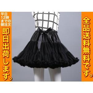 ふわふわ 黒 ショートケーキパニエ ハロウィン 衣装 コスプレ 仮装 コスチューム かわいい メイド 黒 フリーサイズ ゴムウエスト56cmから112cm 大きいサイズ|umineko-shoji