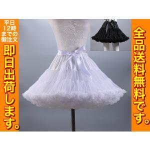 ふわふわ ショートケーキパニエ ハロウィン 衣装 コスプレ 仮装 コスチューム かわいい メイド 白 黒 フリーサイズ ゴムウエスト56cmから112cm 大きいサイズ|umineko-shoji