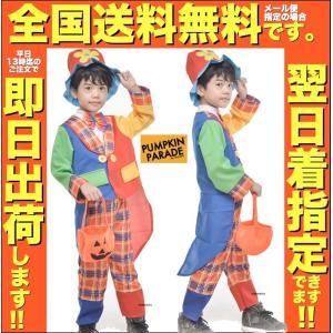 ハロウィン 衣装 コスチューム コスプレ 仮装 男の子 女の子 子ども 子供 キッズ 小学生 かわいい 面白い かっこいい お手軽5点セット ピエロ 130cm 140cm|umineko-shoji