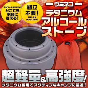 ウミネコ チタン アルコールストーブ 01 チタニウム 軽量...