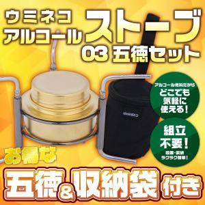 ウミネコ アルコールストーブ 03 ゴトク セット 五徳 軽...
