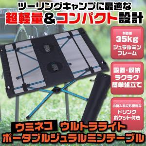 ウミネコ ツーリング ソロ キャンプ コンパクト テーブル ...