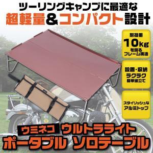 ウミネコ ツーリング ソロ キャンプ コンパクト テーブル 小さい Sサイズ ブラウン ポータブル ...