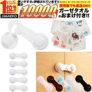 ホワイト ドアストッパー 赤ちゃん ベビー ガード 扉 ドア 戸口 ロック 5個 セット おまけ付 開き戸 いたずら防止 セーフティー グッズ 地震 冷蔵庫 引き出し|umineko-shoji