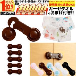 ブラウン ドアストッパー 赤ちゃん ベビー ガード 扉 ドア 戸口 ロック 5個 セット おまけ付 開き戸 いたずら防止 引き戸 戸棚 開き戸をロック|umineko-shoji