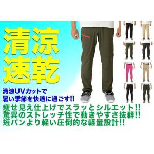 グリーン Sサイズ 痩せシルエット 登山パンツ 速乾パンツ ドライパンツ ズボン リバーパンツ スト...