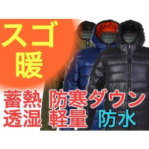 ダウンジャケット メンズ アウター スゴ暖 アウトドア フィッシング レインジャケット 軽量 防風 保温 防寒 防水 グッズ インナー UMiNEKOウミネコ|umineko-shoji